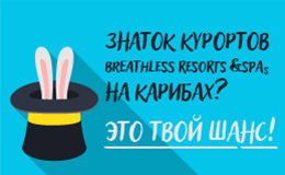Викторина с необычным призом от Breathless Resorts & Spas