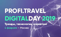 Программа Profi.Travel Digital Day 2019: найди свою тему